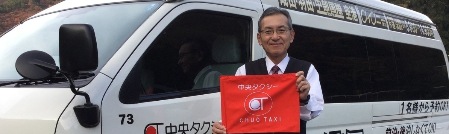 Chuo Taxi