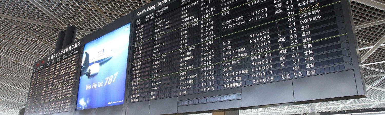 Narita To Hakuba